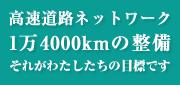 高速道路ネットワーク 1万4000キロ ネットワークの建設を推進します。